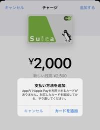 iPhone11でモバイルSuicaを使用しており、チャージをしたくても「支払い方法を追加する」と出てきます。 しかし、カードは追加されており、Apple公式の対応カード(三井住友カード)です。どうすればチャージできるようになりますか?