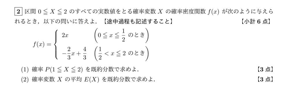 確率統計の問題です 解き方が全く分からないので解説をぜひお願いしたいです