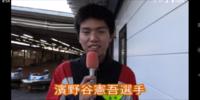 濱野谷の二人目の弟子ですかね? 憧れの選手が濱野谷って言ってます 東京支部島崎丈一郎(16歳)