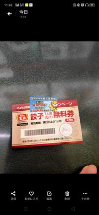 餃子の王将 無料券餃子 これ昼と夜 1枚づつつかえますか? 1日1回ですか???