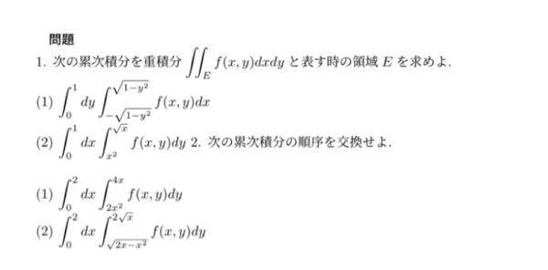 数学の累次積分の重積分の問題がどうしても分かりません。 助けてください