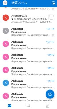 独自ドメインメールからのスパムメールが多くて困っています。 なんかの宣伝をしているロシア人や 偽Amazonや偽PayPal等のメールが多いです。 独自ドメインメールで受信そのものを拒否することは可能ですか?