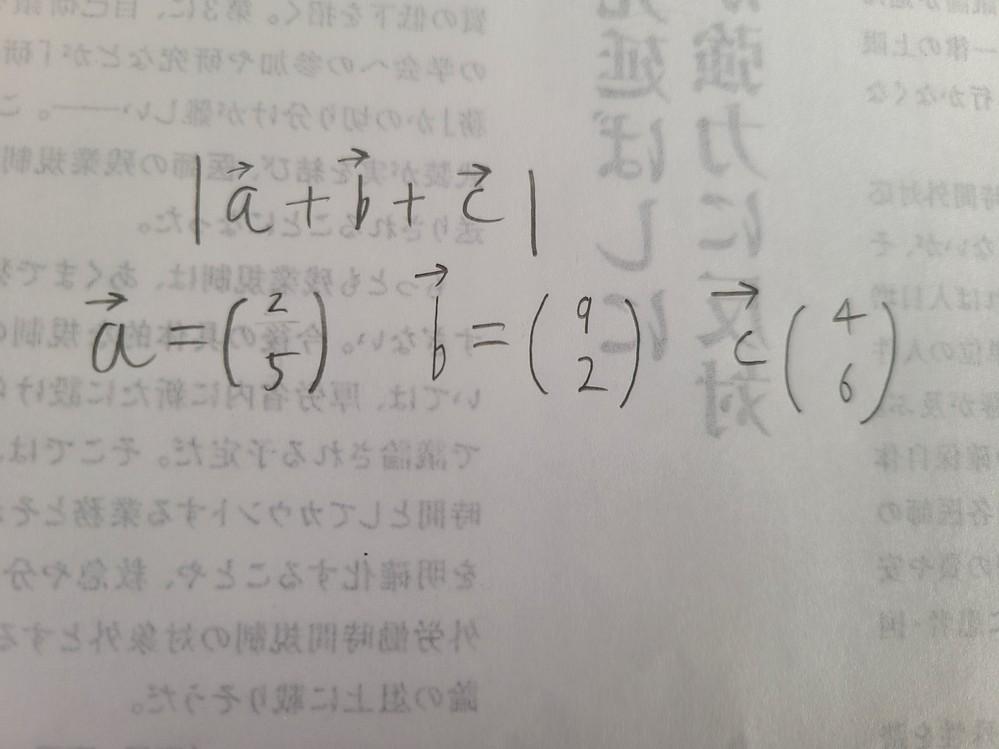 数学の質問です!画像の問題について質問なんですけど、下3つのベクトルをもとに、上のベクトルの大きさを教えていただきたいです!