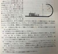 物理力学の質問です。 小球Bが半円形の鉛直断面を持つ壁の頂上(水平面から高さ2Rの位置)にあり水平面上には質量Mの板が静止していて板の上面にばね定数kのばねがありその一方の端が板に固定されている。ばねの他...