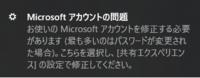 これは具体的に、どうせよと言うているのですか?  Microsoft アカウント問題  お使いの Microsoft アカウントを修正する必要があります 云々。