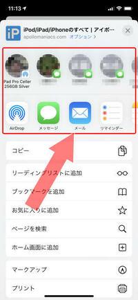 画像のようなiphoneのSafariの下のタブに共有するボタンがあると思うのですがLINEの1人が画像がなくなっていました。 これってブロックされてるってことですかね?