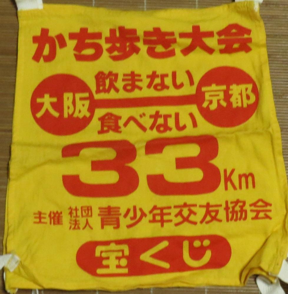 今はもう行われていない青少年交友協会主催の『かち歩き大会』についての質問です。 『第36回大阪ー京都33㎞かち歩き大会』の開催日を知りたいのですが、どなたかご存じないでしょうか? よろしくお願い...