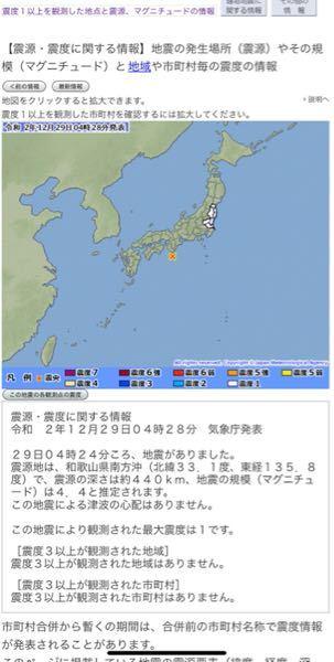 南海トラフ地震と関係ありますか?