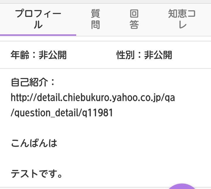 プロフィールの自己紹介欄URLについて 知恵袋、My知恵プロフィール欄にご自分の質問URLを貼...
