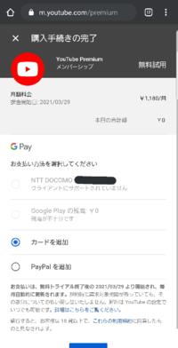 YouTubePremiumに登録したいのですがドコモの決済で登録することができません。 Googleのヘルプ通りにYouTubeアプリやブラウザの方でやってみたりもしましたが全くできません。  ドコモに問い合わせてみても、決...