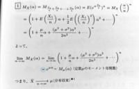 大数の弱法則の問題で水色の丸をつけた式変形が理解できません。極限をとる時に2次以上の項を無視して良い理由が分かりません。教えてください。 写真は「弱点克服 大学生の確率・統計」(東京図書)p.101