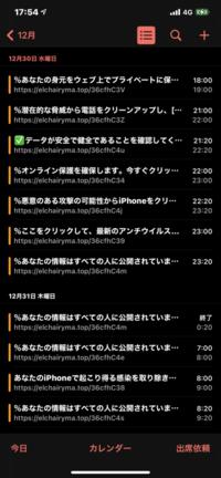 iPhoneのスケジュールにこんなのが勝手にいっぱい入っていたのですがなんでしょうか?