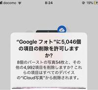 Googleフォトについて 写真多すぎて制限が来たので Googleフォトに携帯でバックアップしようと考えてます。  そしたら こんなのがでたのですが iCloudこら削除されても  見たいと思ったら Googleフォトからであれ...