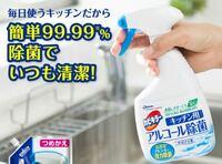 カビキラー キッチン用アルコール除菌のスプレー容器の素材はポリプロピレンですか?