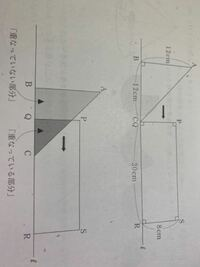 毎秒1センチの速さで動き、CがRに到着すると停止する。 CがQを出発してからx秒後の三角形ABCが長方形と重なっている部分の面積をy㎠とするとき。 ⑴x=15のときのy ⑵重なっていない部分の面積をz㎠とし、y=zの時のx