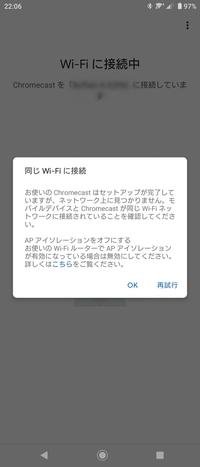 Chromecast with GoogleTVを設定してるのですが、Google Homeで下の画像の表示が出て設定が進みません。 どうしたら良いのでしょうか? ChromecastはWi-Fi接続出来てるみたいなんですが... 一緒のWi-Fiを設定して...
