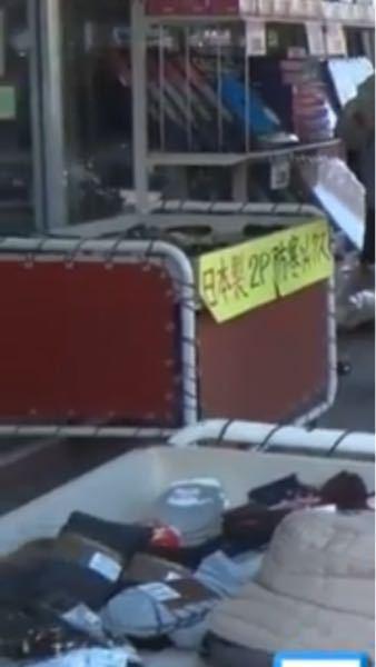 昔の洋品店の店頭にあったこういう荷台って なんと言う名前なのでしょうか? 昭和 ワゴン などで出てこなかったです。 固有名詞があるのでしょうか? また、あれ(オレンジの部分)は布が張ってあるの...