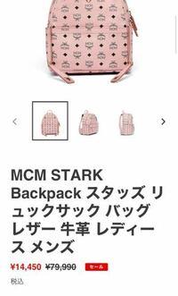 インスタストーリーを見ていたら広告で在庫処分 80%OFFとこの画像のようにMCMのリュックや財布などがここまで安く売られていて送料も無料なのですが、怪しすぎますよね、、?