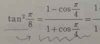 数2 高校数学 どうして波線部のようになるんですか??