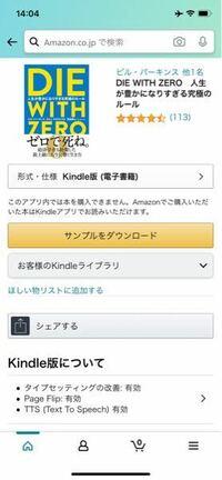 Kindleについての質問です。 自分は今、Amazon prime会員でKindleを利用しています。  prime会員では無料で読めない本がありますよね。そんな本は買ってもいいと思うのですが、買い方がわかりません。 教えていただきたいです。よろしくお願いします。