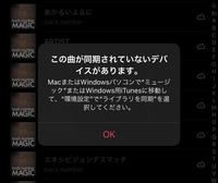 iPhoneを変えたら Apple Musicでこの表示が 出てしまい、ダウンロードできません、 iPhoneかPCでダウンロードする 方法を教えてください