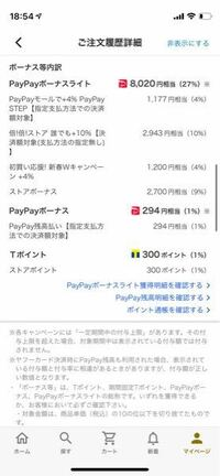 paypayボーナスライトについて。 昨日PayPayモールでpaypay残高払いで買い物をしたのですが、paypayボーナスライトには付与される上限があると見ました。 この写真の通り八千円分貰えない可能性があるのでしょう...
