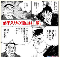 ヤフーの広告にでてくる「めっちゃコミック」の相撲漫画のタイトルがわかりませんので教えて下さい!!