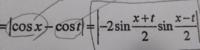 大学数学です!この式変形で加法定理を使うみたいですが、どのように用いているのか教えて頂きたいです!