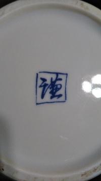 工芸に詳しい方お願いします。焼物の底にある字を教えてください。 何焼きかも教えてください。 宜しくお願いいたします。m(_ _)m