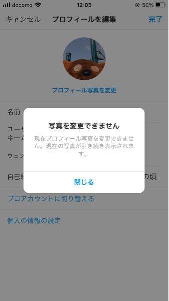 インスタのアイコンが変更できません、どうしたら良いでしょうか。アプリを入れ直したりもしました