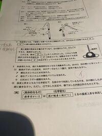 中3 発熱 吸熱反応の問題です 1番下の問題 教えてください ♂️