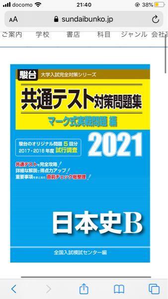 共通テスト日本史Bについて。 画像の予想問題集を買おうと思っています。オリジナル問題が5回分収...
