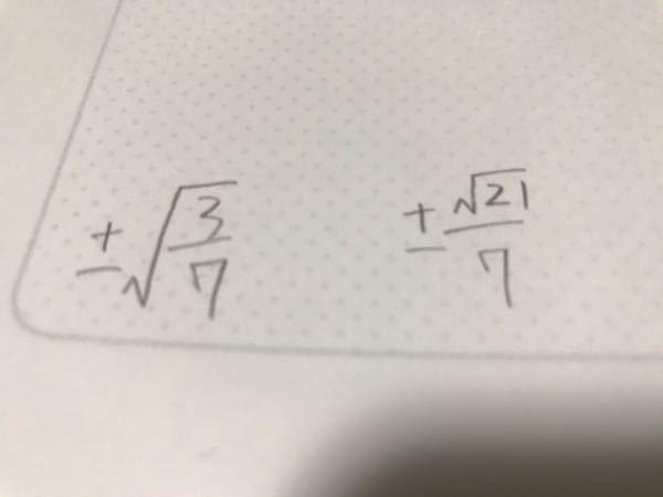 中学生です 数学の問題なんですけど問題の答えとしては右と左どちらが適切ですか 解答お願いします