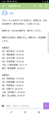 箱根駅伝はこの人の言うとおり復路で駒澤大学が創価大学を逆転勝ちしましたね。 10区の首位交代は20年振りですか?