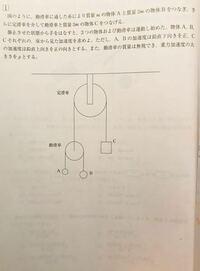 物理の発展問題で次のような問題を扱ったのですが、AとBの加速度が異なっていました。こんなことはなぜあり得るんですか?