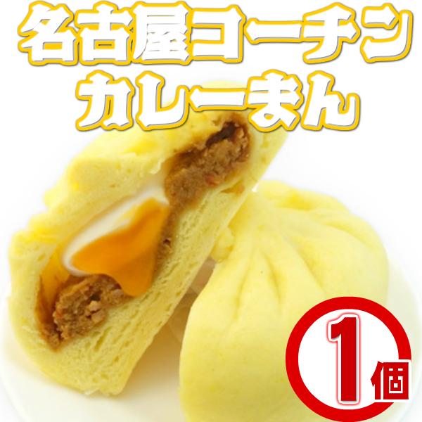名古屋コーチンカレーまんは食べましたか?