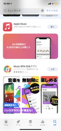 ソフトバンクのiPhone11を使っています。 急にミュージックのアイコンが消えてしまって困っています。 appで検索すると画像のように開くと出てきます。 ホーム画面のどこかに紛れてしまったのかと思いましたが探しても見当たりません。。  どのようにすればホーム画面に戻ってきますでしょうか?