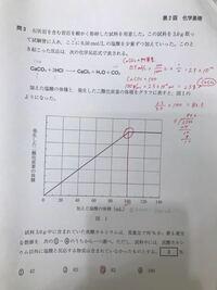 化学基礎 この問題の解き方を教えていただきたいです。 解説を見てもよくわかりませんでした。 炭酸カルシウムの物質量を求める式で1/2が掛かっているのもよくわかりません。 よろしくお願いします。