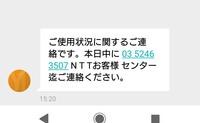 これって詐欺ですよね。 NTTお客様センターから身に覚えのない連絡が来ました。前にも佐川急便からメールがあったりして何でだろうと不安になります。