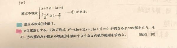数1 数学 二次関数です (1)の解説をお願いしますm(_ _)m 回答待ってます。