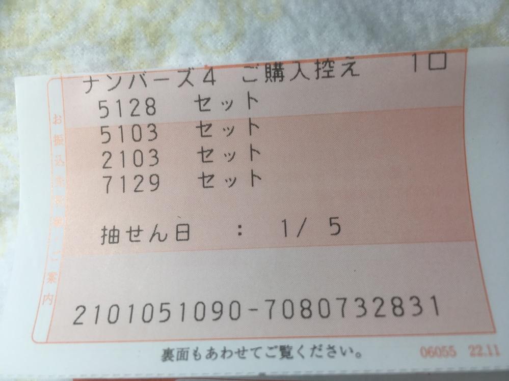 今年は、ごとうさんで 宝くじ当たりませんか? 今日はこんな数字を ATMで買いました ごとうさん、出ないかな? 5103 ではでは☆