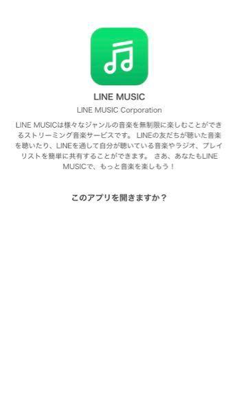LINEMusicがこの画面から進まずログインできないのですがどうしたらいいですか? 完了を押してもダメでした。