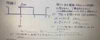 至急です!矩形波のフーリエ級数展開に関する問題です。 賢い方、数学、電気に詳しい方助けていただきたいです。