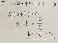等式の変形についてです。 この写真の答えは、b=5分のc-aですがb=-a+5分のcでもマルですか?
