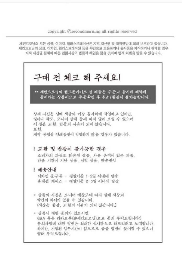 こちらの韓国語を訳してもらってもいいでしょうか?韓国通販で購入したいのですが、韓国語がわかりません!