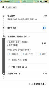名古屋駅太閤通口から京都駅までのバスなんですけど、予約する方法教えて欲しいです。 今週の土曜日の朝で、写真のままの時間でとりたいです。
