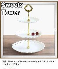 こういうアフターヌーンティーで使うようなスイーツタワー?ケーキスタンド?はネット以外でどこで買えますか?2段でも3段でもいいです。