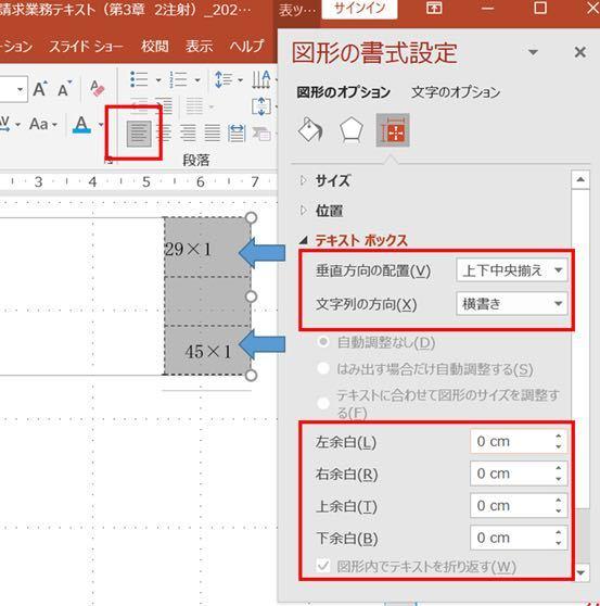 PowerPointに詳しい方教えてください! パワポで表を作ったのですが、セルによって文字の開始位置が異なり困っています。 添付の画像のように、 29×1 と45×1 をそれぞれのセルに...