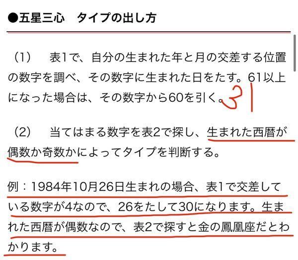 ゲッターズ飯田さんの五星三心占い?について 西暦が偶数の場合と奇数の場合があるのですが それは...