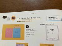 ソーイング初心者です。 「ファスナーポーチ作りの達人になる!」という本で、下の写真のような説明だったのですが、寸法図のままでいくと23×28cmになるので、材料と違うのでは…?と混乱しています。 どう調べて...